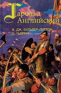 - Гарольд Английский (сборник)