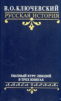 Книга ключевского образование московского государства