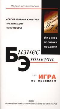 Марина Архангельская - Бизнес-этикет, или Игра по правилам