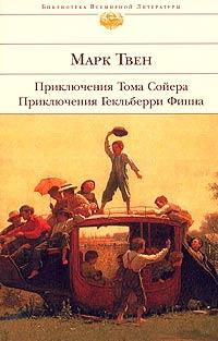 Марк Твен - Приключения Тома Сойера. Приключения Гекльберри Финна. Рассказы (сборник)