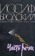 Иосиф Бродский - Иосиф Бродский. Часть речи. Избранные стихи 1962 - 1989
