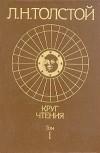 Л. Н. Толстой — Круг чтения. В двух томах. Том 1