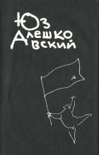 Юз Алешковский - Юз Алешковский. Собрание сочинений в четырех книгах. Том 1 (сборник)
