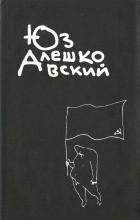 Юз Алешковский - Юз Алешковский. Собрание сочинений в четырех книгах. Том 2 (сборник)