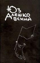 Юз Алешковский - Юз Алешковский. Собрание сочинений в четырех книгах. Том 3 (сборник)