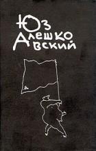 Юз Алешковский - Юз Алешковский. Собрание сочинений в четырех книгах. Дополнительный том (сборник)