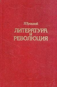 Л. Троцкий - Литература и революция