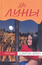 Шарон Крич - Две луны