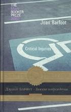 Джоан Барфут - Тяжкие повреждения