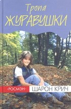 Шарон Крич - Тропа журавушки