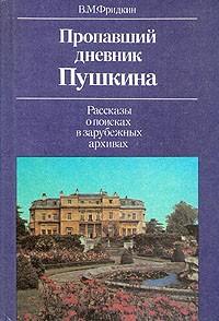 Эротические дневники пушкина читать фото 55-502