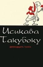 Исикава Такубоку - Двенадцать танка