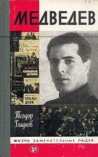 Теодор Гладков - Медведев