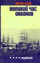 Жорж Блон - Великий час океанов. Индийский