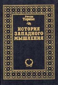 Тарнас Ричард - История западного мышления