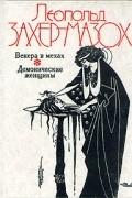 Леопольд Захер-Мазох - Венера в мехах. Демонические женщины