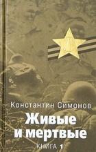 Константин Симонов - Живые и мертвые. Книга 1