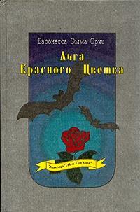 Баронесса Эмма Орчи - Лига Красного Цветка (сборник)