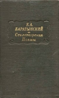 Евгений Баратынский - Стихотворения. Поэмы