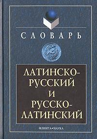 - Словарь латинско-русский и русско-латинский