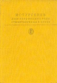 И. С. Тургенев - Дым. Новь. Вешние воды. Стихотворения в прозе (сборник)