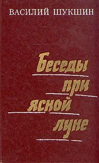 Василий Шукшин - Беседы при ясной луне. Рассказы