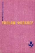 Уильям Фолкнер - Избранное (сборник)