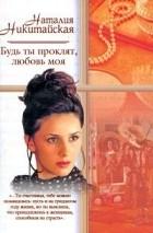 Наталия Никитайская - Будь ты проклят, любовь моя