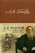 Л.Н. Толстой - Война и мир