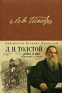 Война и мир — Л.Н. Толстой