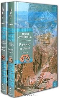 Джон Стейнбек - К востоку от Эдема (комплект из 2 книг)