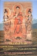 Тит Нат Хан - Ключи дзен. Преображение и целительство