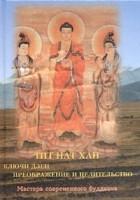 Тит Нат Хан - Ключи дзен. Преображение и целительство (сборник)