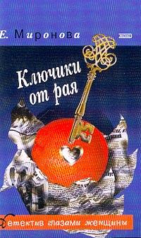 Елена Миронова - Ключики от рая