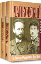 П. И. Чайковский - Чайковский и Надежда Филаретовна фон-Мекк. Переписка (комплект из 3 книг)