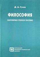 Д. А. Гусев - Философия. Популярное учебное пособие