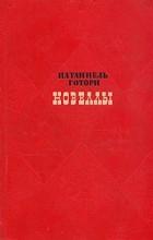 Натаниель Готорн - Натаниель Готорн. Новеллы (сборник)