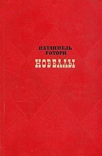 Натаниель Готорн - Новеллы (сборник)