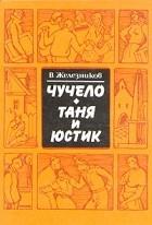 Владимир Железников - Чучело. Таня и Юстик (сборник)