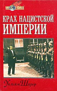 Уильям Ширер - Крах нацистской империи