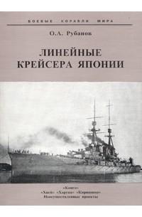 это состояние линейные крейсера японии 1911-1945 объявлений