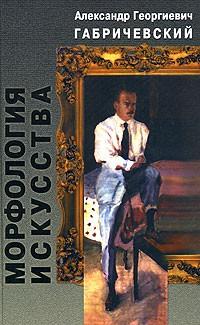 А. Г. Габричевский - Морфология искусства