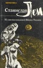 Станислав Лем - Из воспоминаний Ийона Тихого