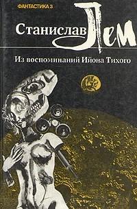 Станислав Лем - Фантастика 3: Из воспоминаний Ийона Тихого (сборник)