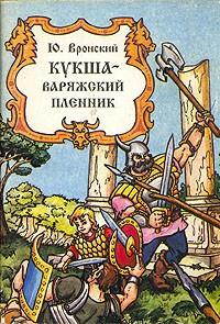 Юрий Вронский - Кукша - варяжский пленник