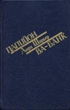 Анри Шарьер - Папийон. Ва-банк (сборник)