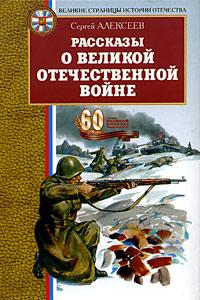 Алексеев рассказы о войне