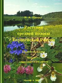 И. А. Шанцер - Растения средней полосы Европейской России. Полевой атлас