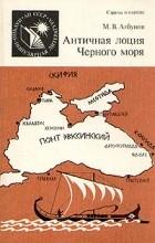 М. В. Агбунов - Античная лоция Черного моря