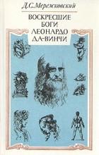 Д. С. Мережковский - Воскресшие боги Леонардо да-Винчи